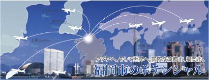 福岡市のポテンシャル